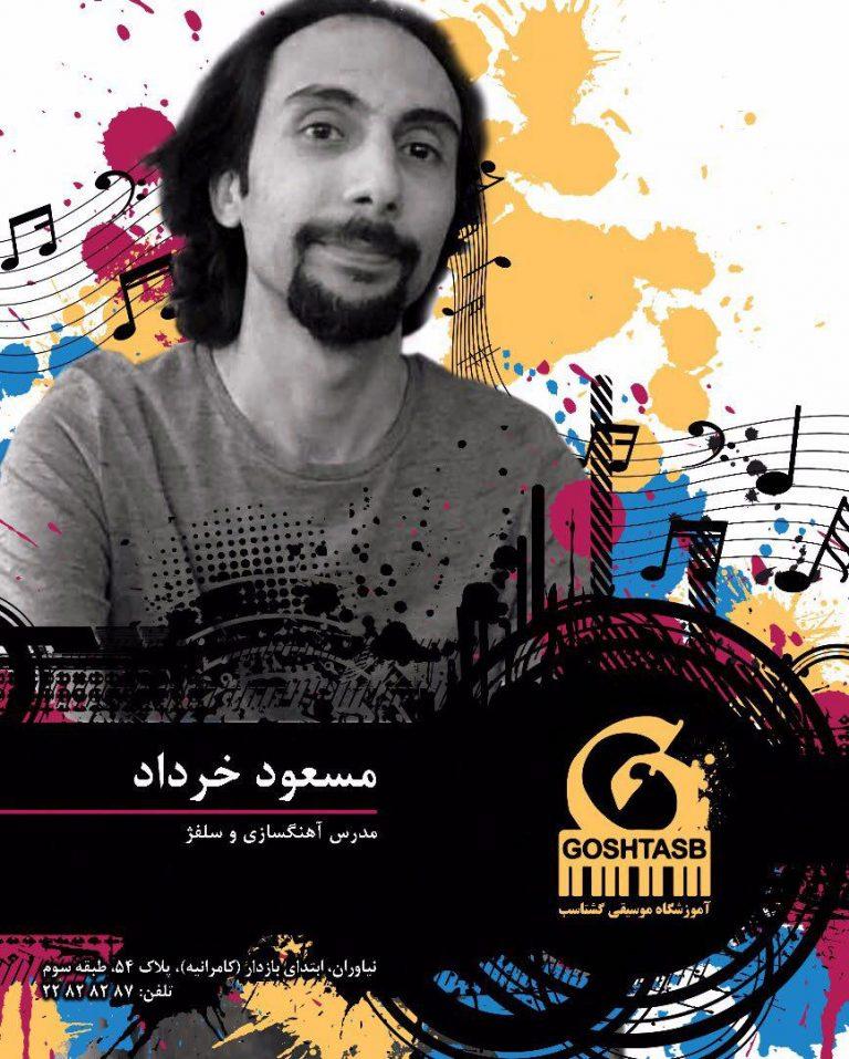 مسعود خرداد
