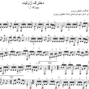 دستگاه های موسیقی ایرانی ٬ آموزشگاه موسیقی شمال تهران ٬ کلاس آموزش خوانندگی